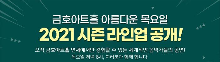 금호아트홀 아름다운 목요일 2021시즌 라인업 공개!