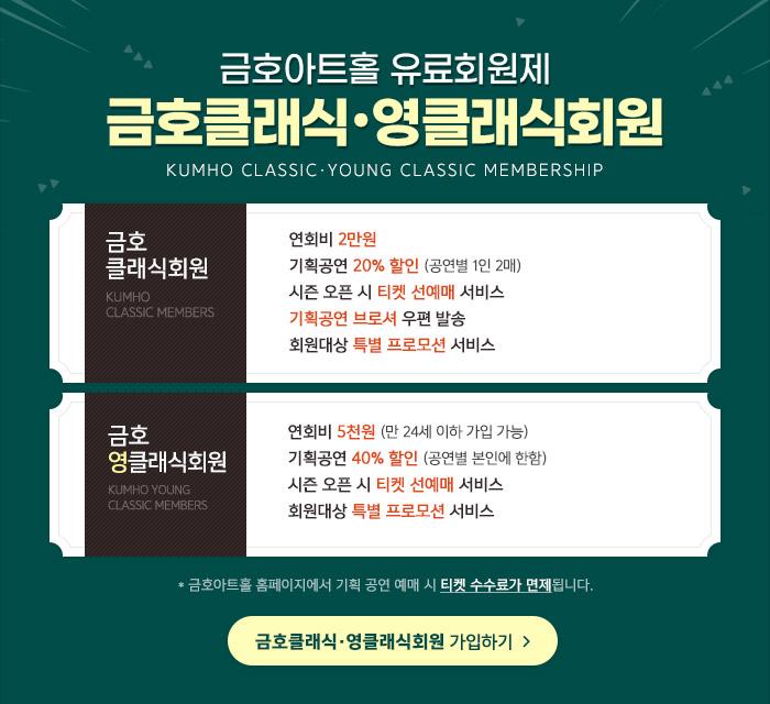 금호아트홀 유료회원제 금호클래식·영클래식회원